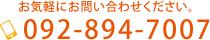 TEL:092-894-7007