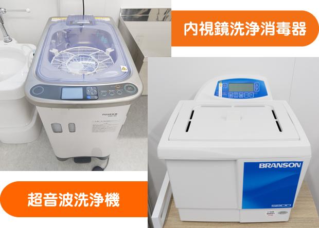 内視鏡洗浄消毒器・超音波洗浄機